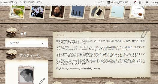はてなブログのメッセージボード