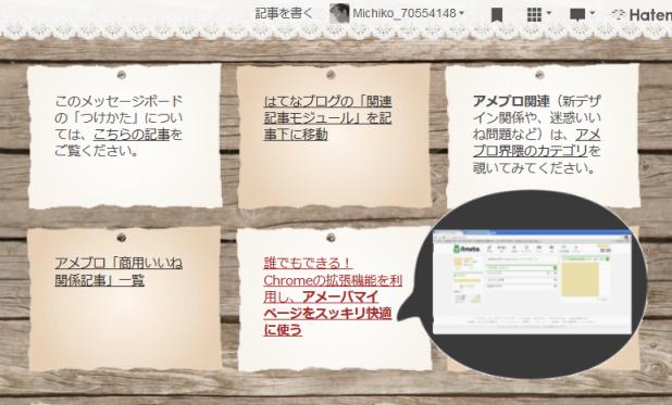 メッセージボードにポップアップ画像が表示されている状態