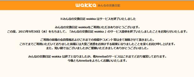 アメーバwakkaのリンク先のページ
