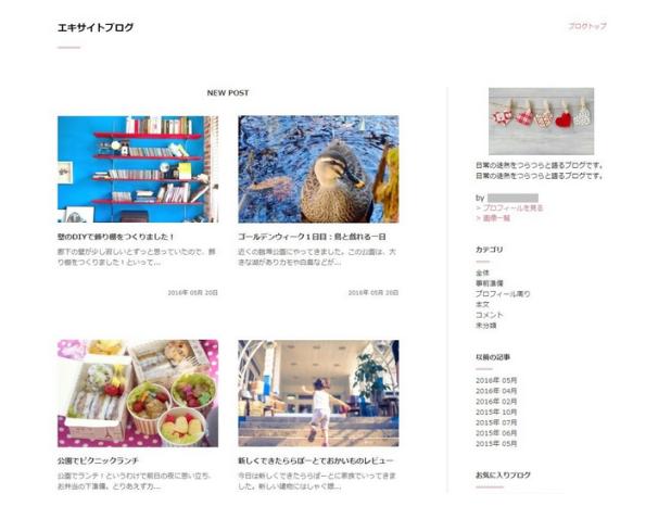 exciteブログのトップページタイルデザイン
