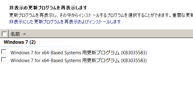 Windows updateのキャプチャ画像