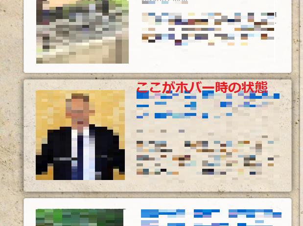 ライブドアブログのホワイトプレストップページのカスタマイズ