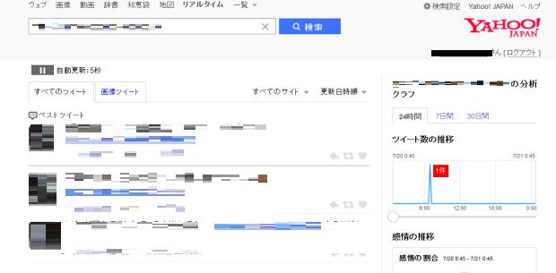 Yahooリアルタイム検索2