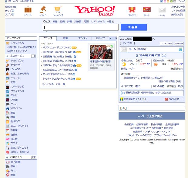 YahooのHP