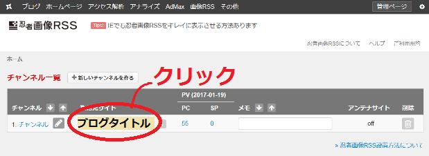 忍者画像RSS管理画面1
