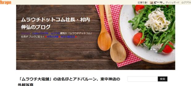 お料理ブログ用ヘッダーつき