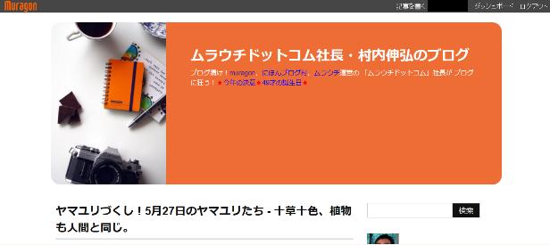 ジャーナル風オレンジヘッダー