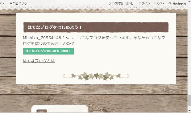 f:id:Michiko_70554148:20170911180752p:plain