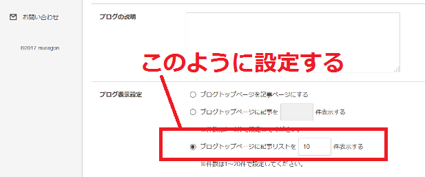 muragon「ブログ設定」画面