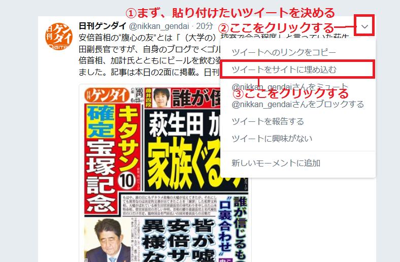 muragonで記事にツイートを貼り付ける方法1