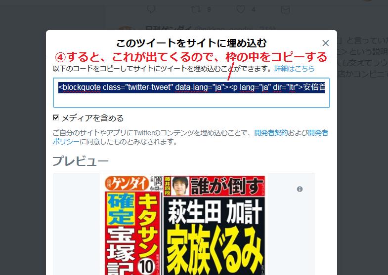 muragonで記事にツイートを貼り付ける方法2