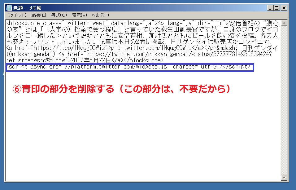 muragonで記事にツイートを貼り付ける方法4