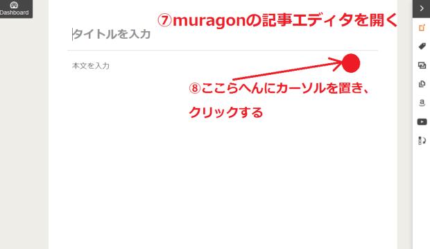 muragonで記事にツイートを貼り付ける方法5