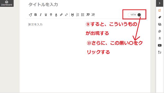 muragonで記事にツイートを貼り付ける方法6