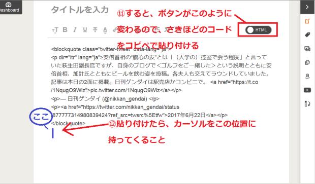 muragonで記事にツイートを貼り付ける方法7