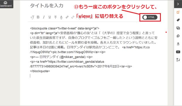 muragonで記事にツイートを貼り付ける方法8