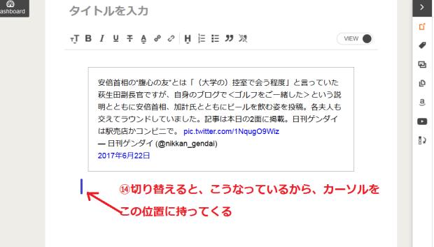 muragonで記事にツイートを貼り付ける方法9