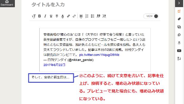 muragonで記事にツイートを貼り付ける方法10