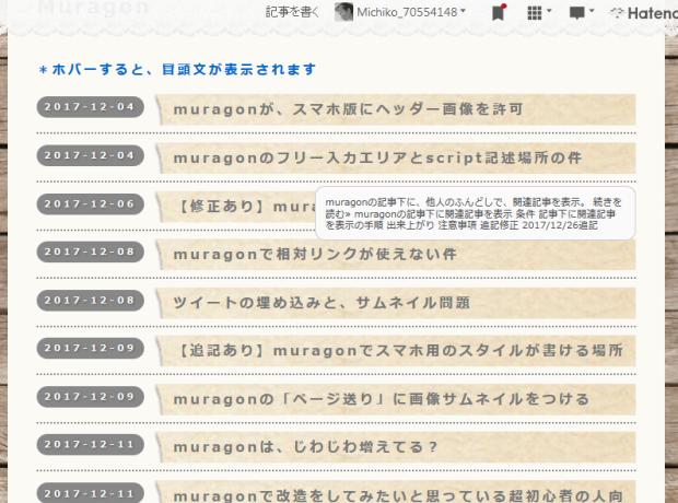 はてなブログアーカイブページ改造