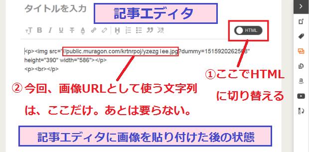 muragonで画像URLを取得する方法