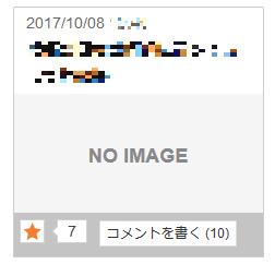 ミニマリストのトップページ「画像なし」の時