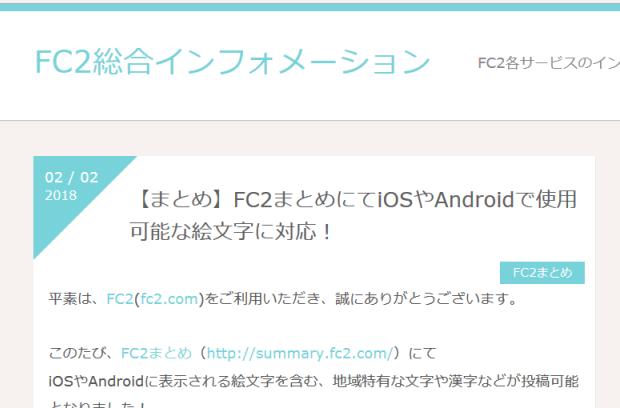 FC2総合インフォメーション