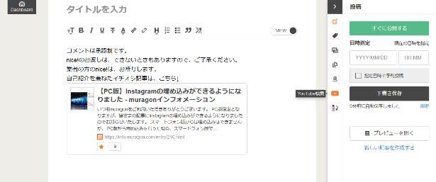 muragonメッセージボード:中身