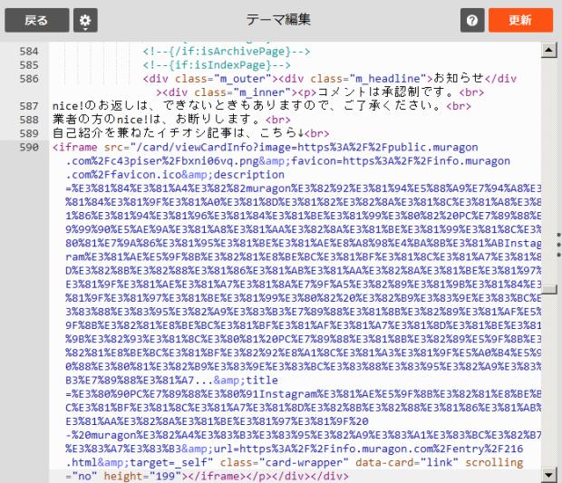 muragonメッセージボード:HTML編集