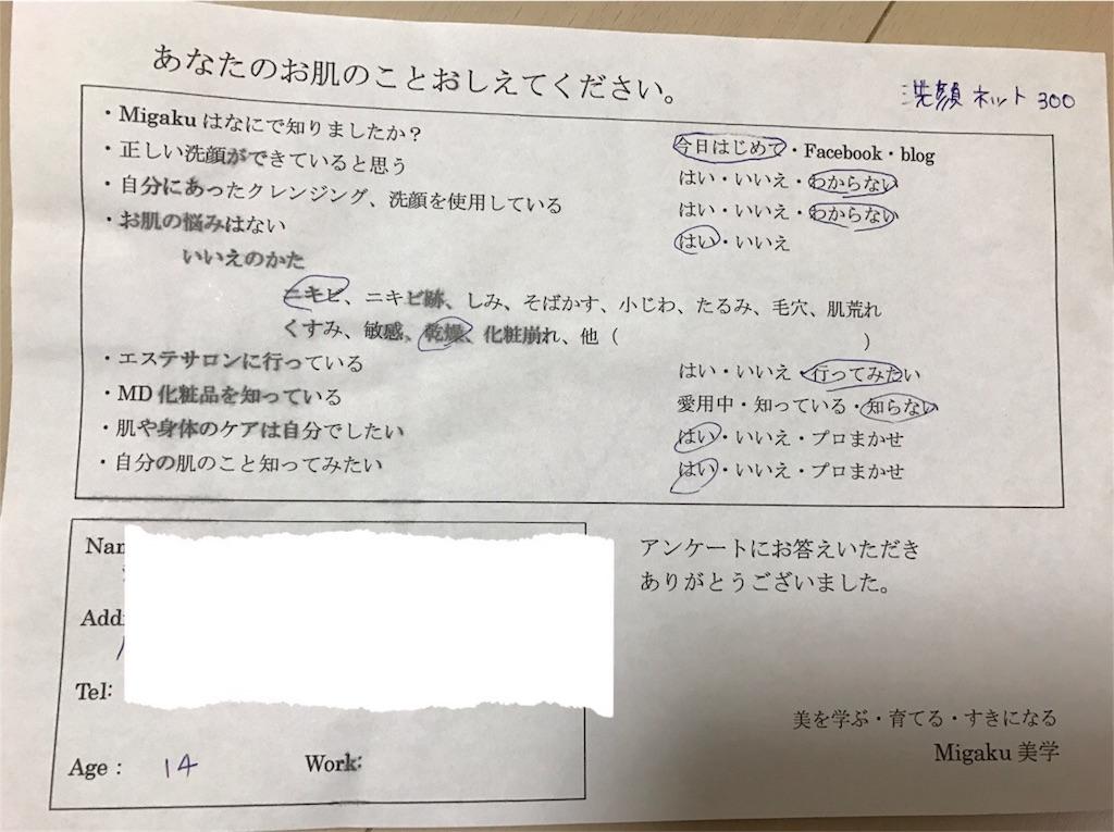 f:id:Migaku:20161128232611j:image