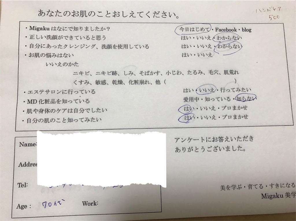 f:id:Migaku:20161128232629j:image