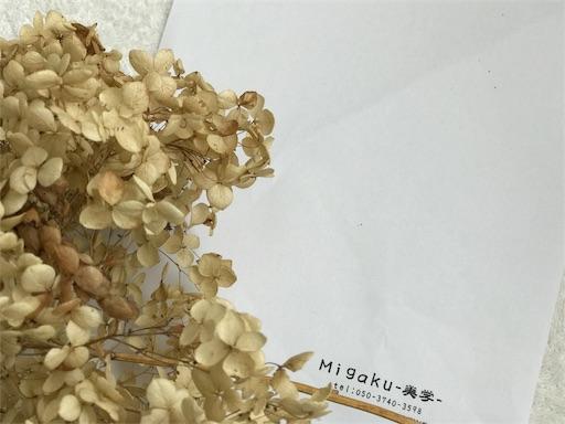 f:id:Migaku:20161221142428j:image