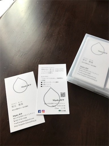 f:id:Migaku:20170126160258j:image