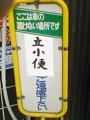 使い回し看板。大阪市此花区で撮影