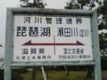 境符「琵琶湖と瀬田川の境界」
