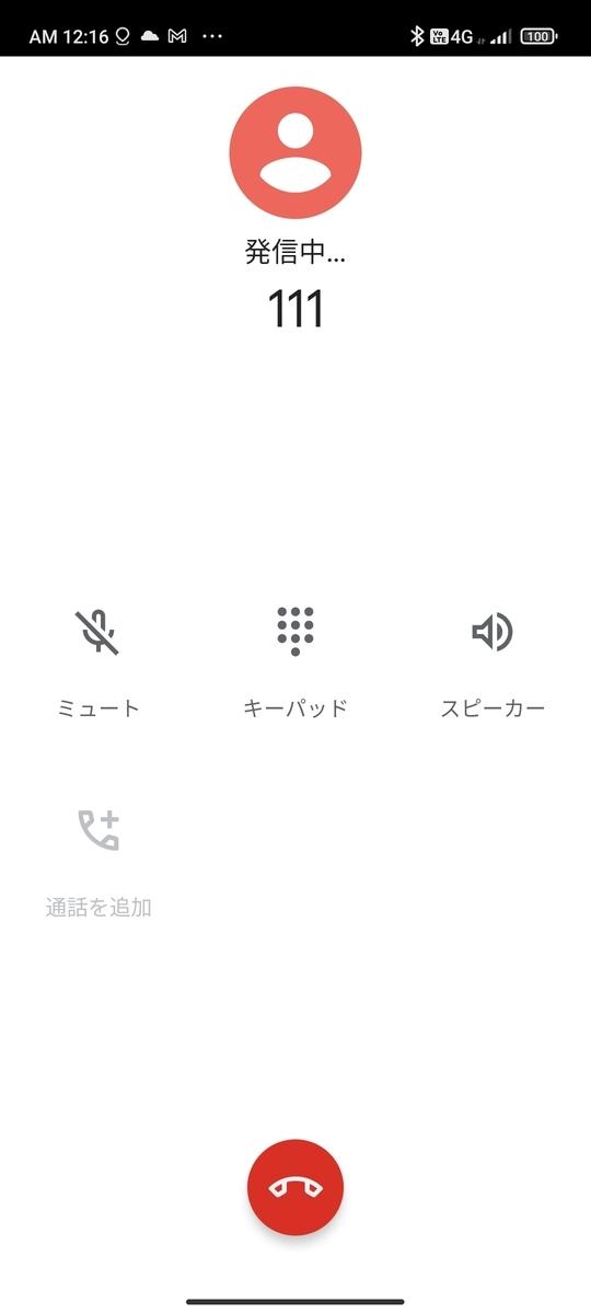 f:id:MihanadaMikan:20210901213433j:plain
