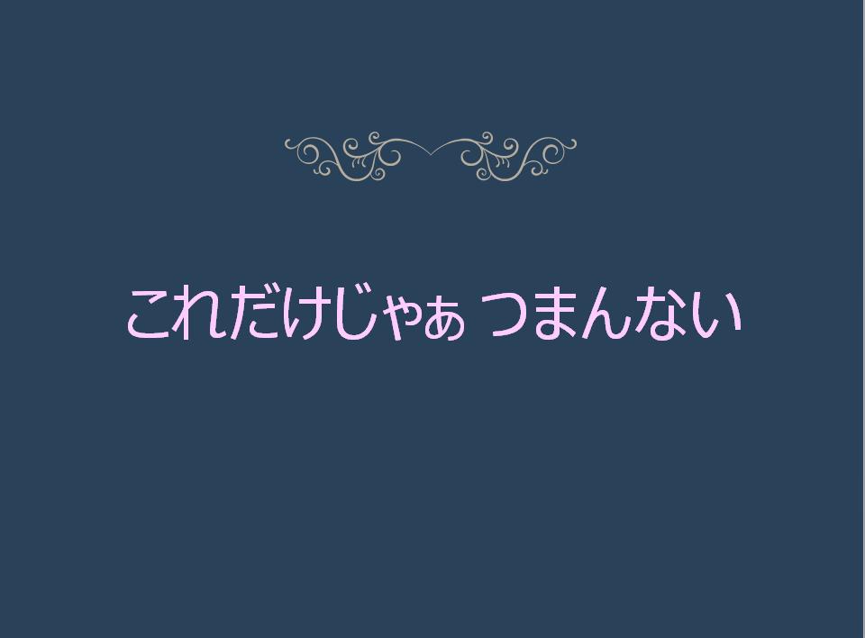 f:id:MihoN:20170721224456p:plain