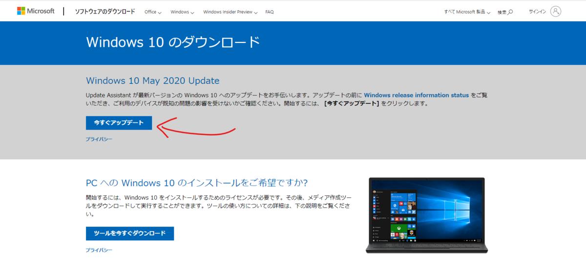 Windows 10 の ISO ダウンロードページの図