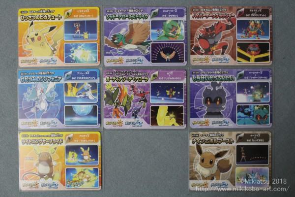 キャンペーンカード19~27