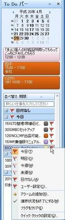 f:id:MikyE:20080428124038j:image