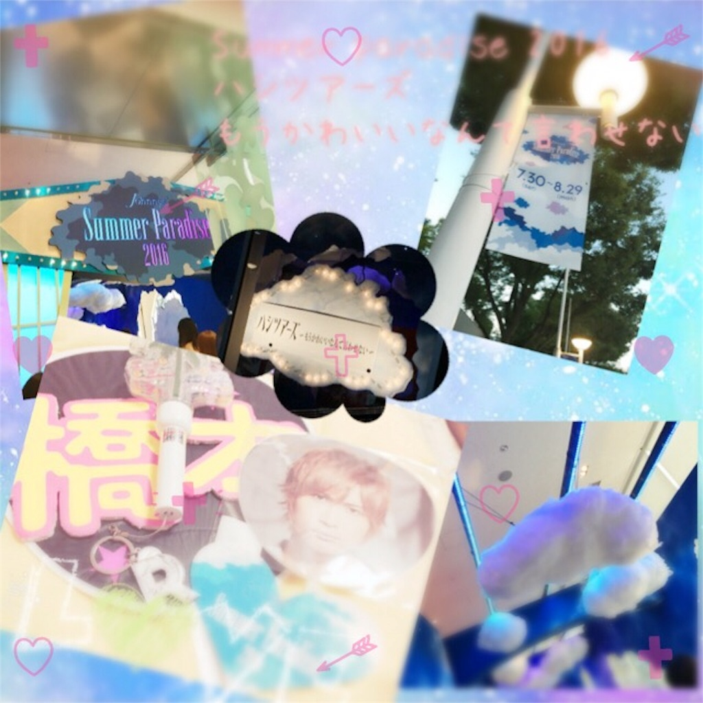 f:id:Milkyway37:20160810191226j:image