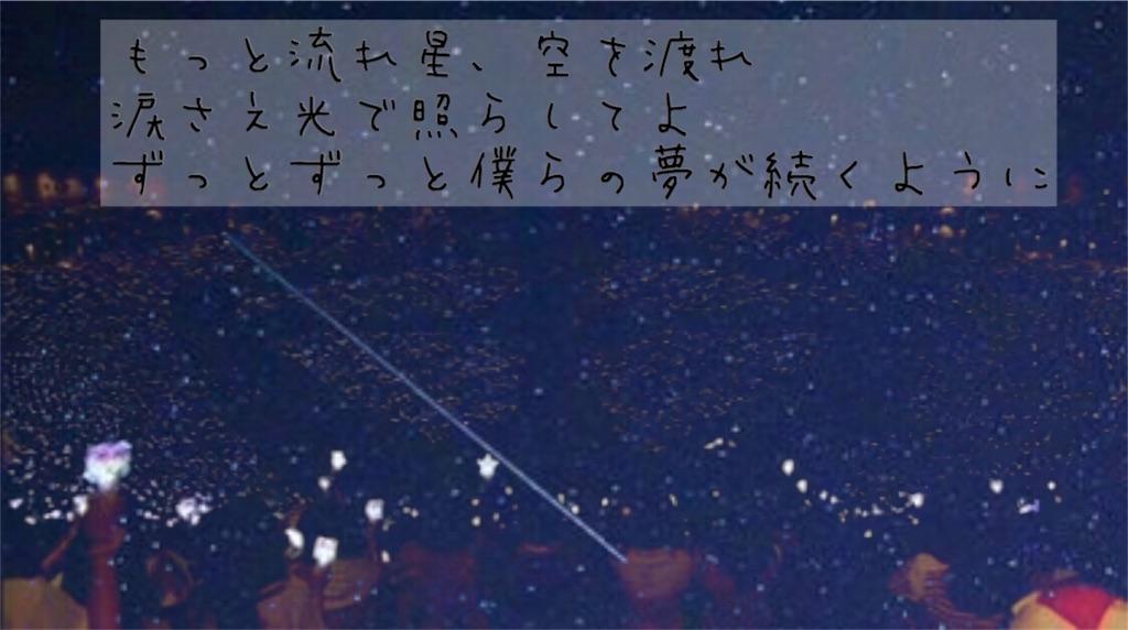 f:id:Milkyway37:20180916111015j:image