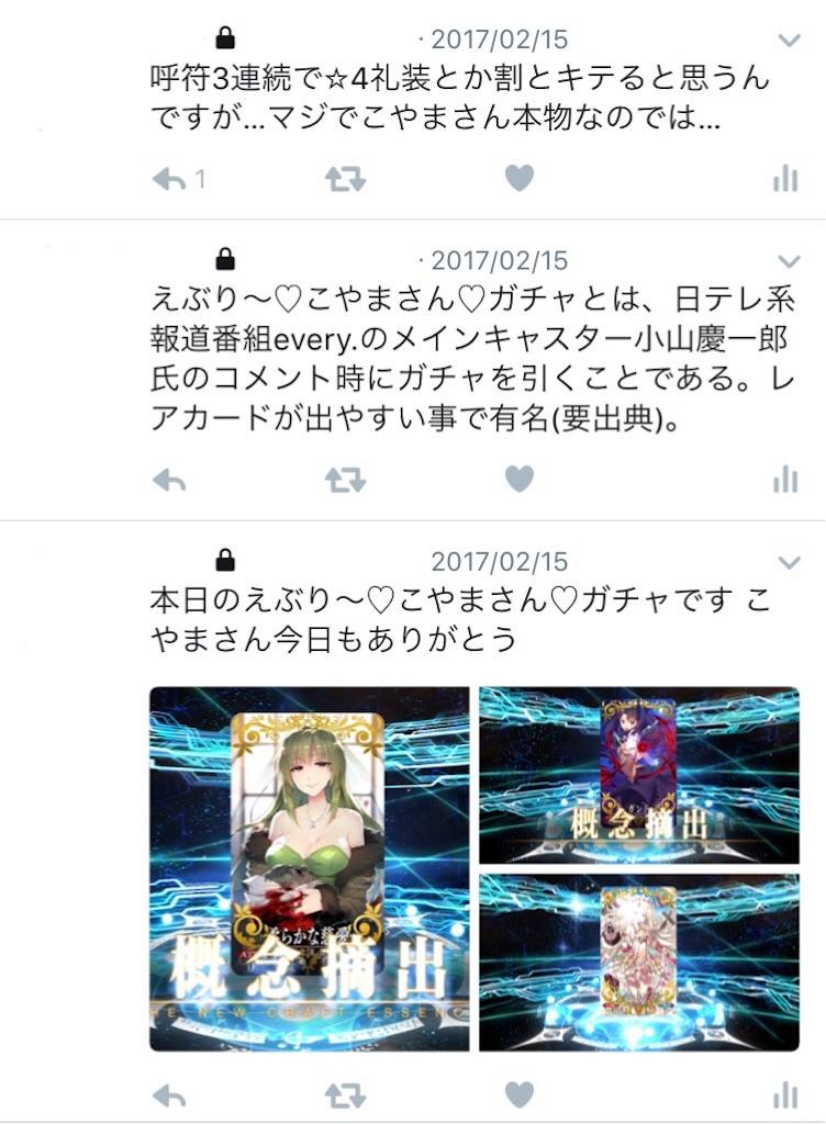 f:id:Mimao_Sao:20170324023629j:image