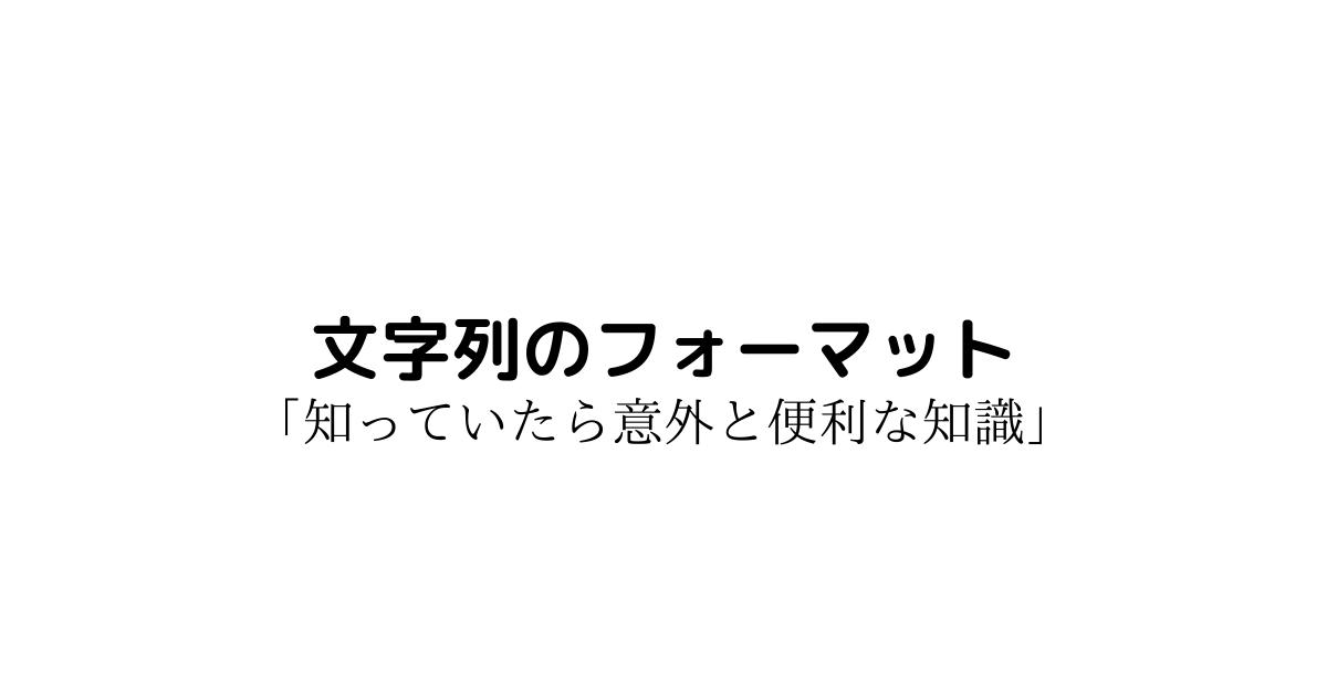 f:id:Minamin1234:20210827225046p:plain