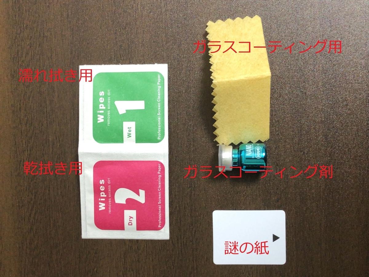 f:id:Minatox:20201108170804j:plain