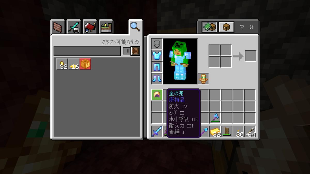 f:id:Minecraft_be:20200801185546p:plain