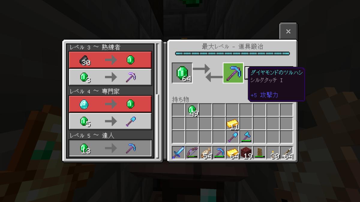 f:id:Minecraft_be:20200801210820p:plain