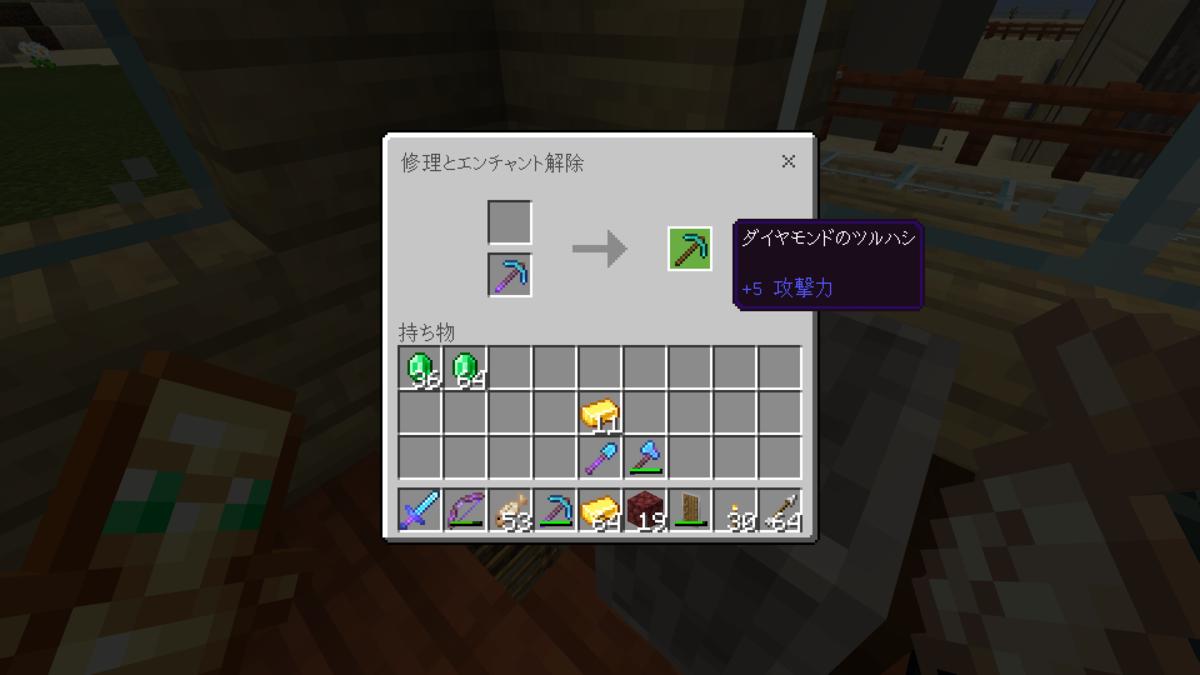 f:id:Minecraft_be:20200801210944p:plain