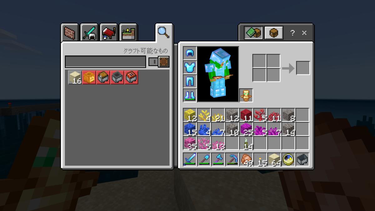 f:id:Minecraft_be:20200807175134p:plain