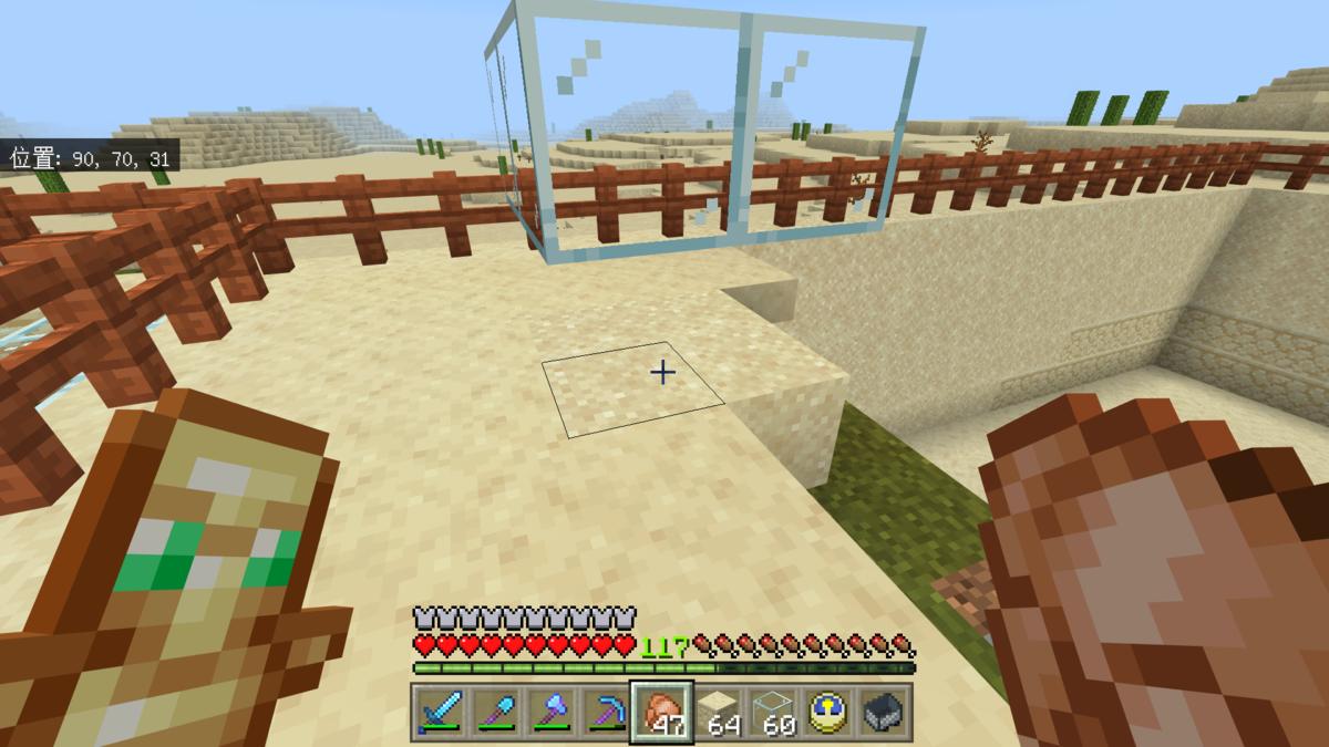 f:id:Minecraft_be:20200807180149p:plain