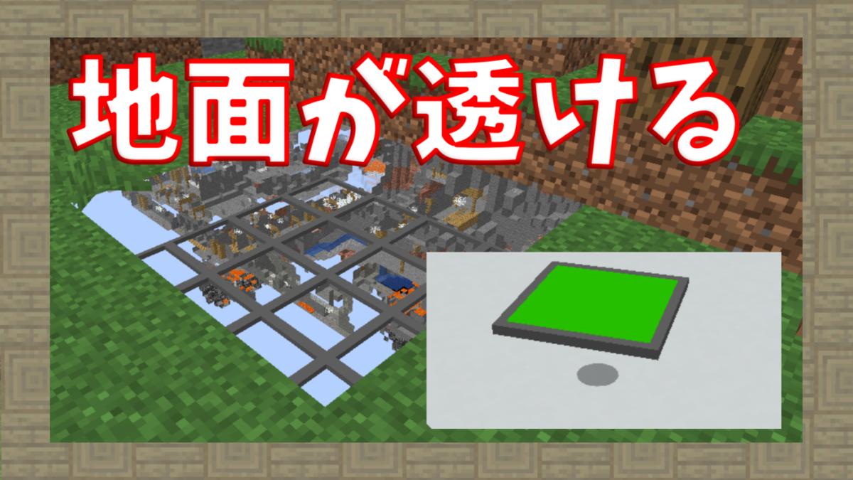 f:id:Minecreate:20210411055911p:plain
